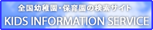 全国幼稚園・保育園の検索サイト Kids Information Service